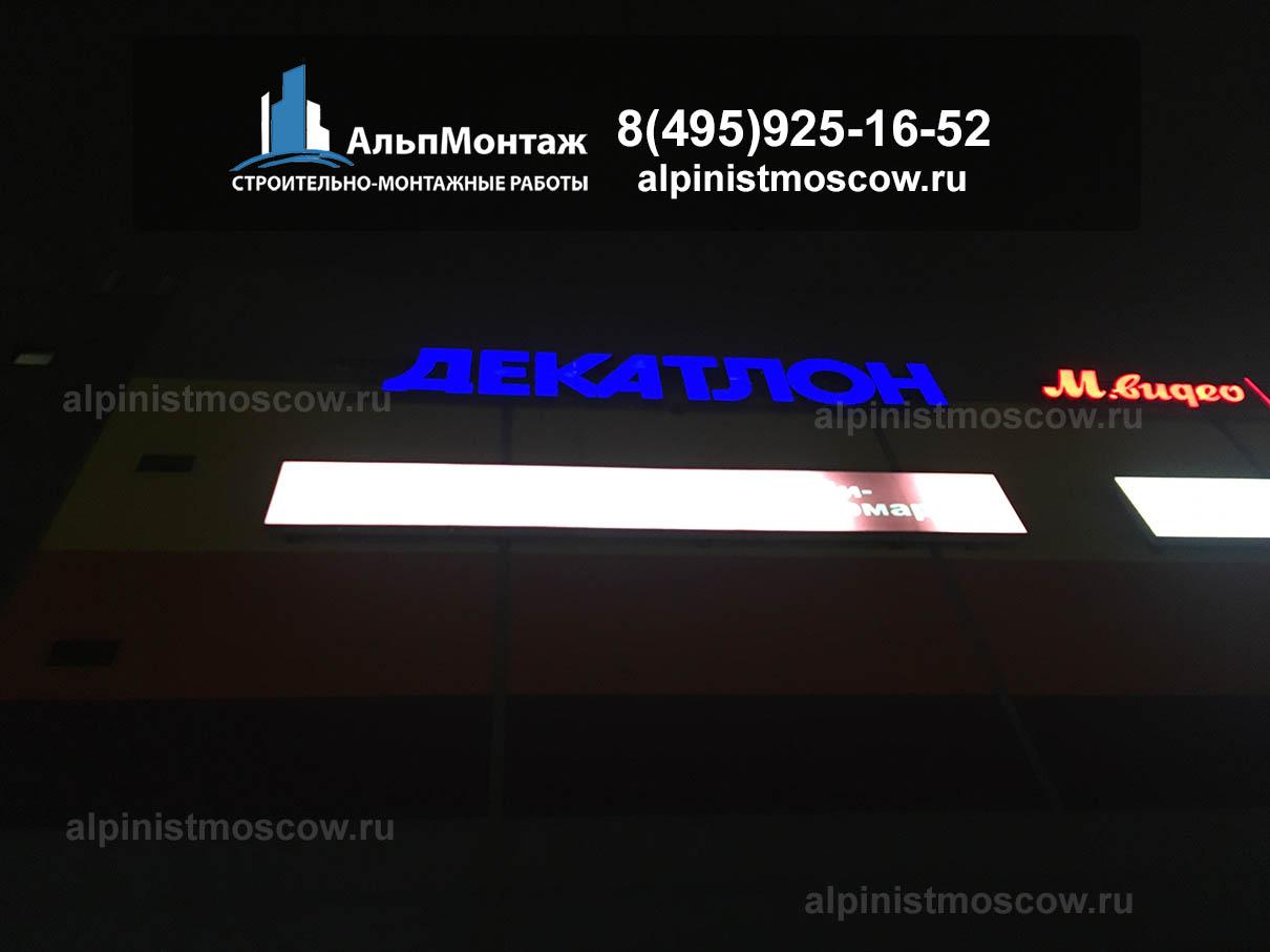 montage-reklama-dekatlon1-2