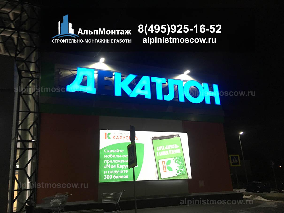 montage-reklama-dekatlon2-1