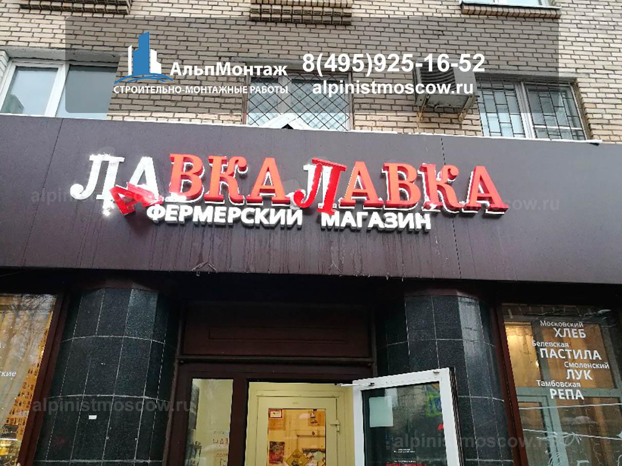 montage-reklama-lavka-lavka1-1