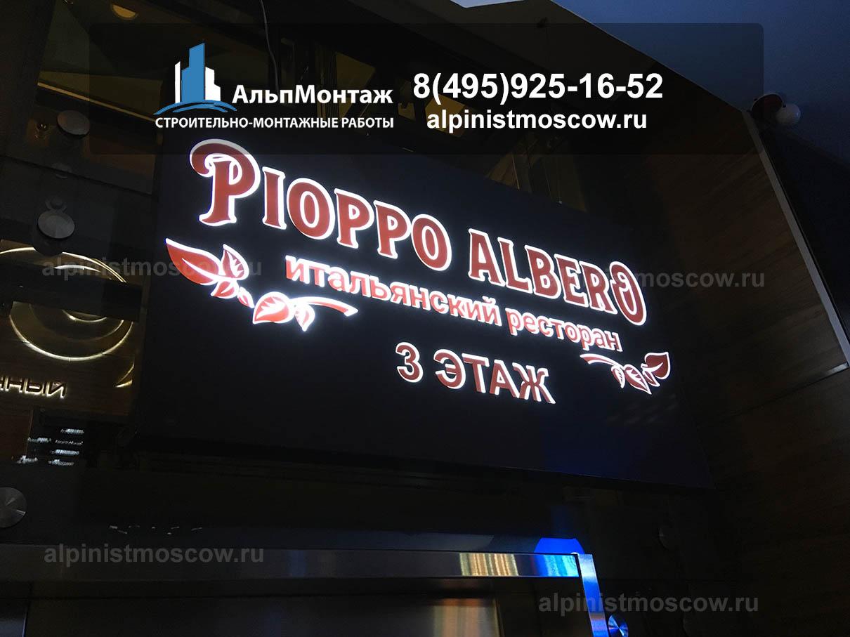 reklama-rstoran1-4